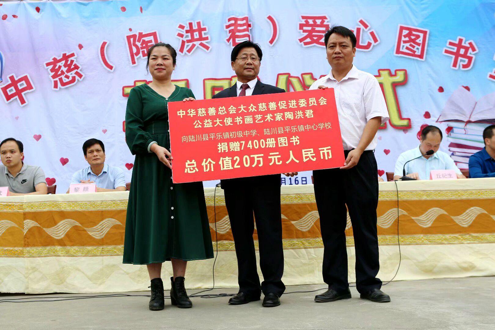 中慈(陶洪君)愛心圖書室捐贈儀式廣西陸川舉行