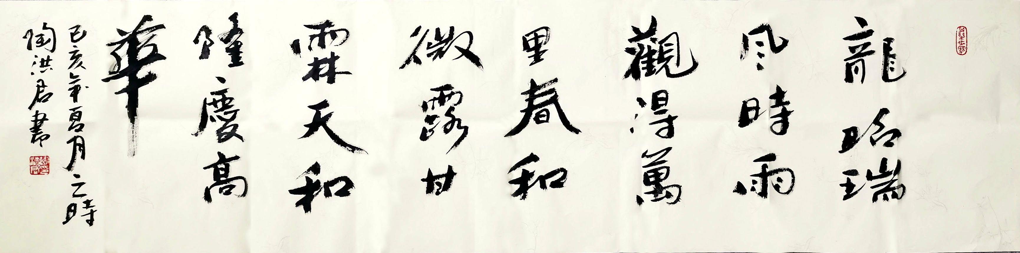 陶洪君书画艺术源于情感诉说